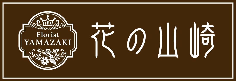 花の山崎 [㈲山崎花店]|石川県河北郡津幡町|フラワーギフト配達|花キューピット加盟店